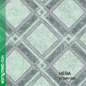 """Линолеум 25-885/250.550 сорт 1 ПВХ 2,5м. """"Нева"""" вид А мод. Стандарт"""