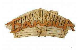 Табличка Банька Домик