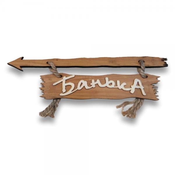 Табличка Банька со стрелкой влево