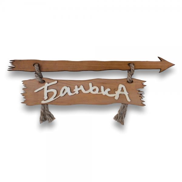 Табличка Банька со стрелкой вправо