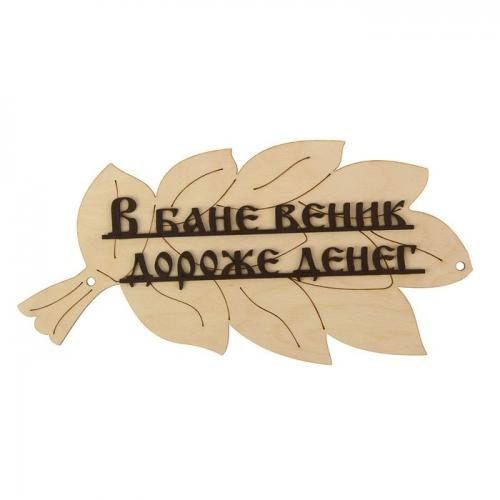 "Табличка для бани ""В бане веник дороже денег"" в виде веника"