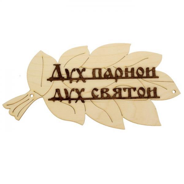 """Табличка для бани """"Дух парной - дух святой"""""""