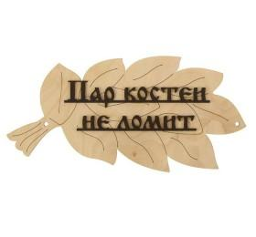"Табличка для бани ""Пар костей не ломит"" в виде веника"