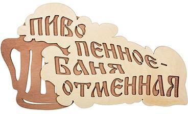 Табличка Пиво пенное баня отменная