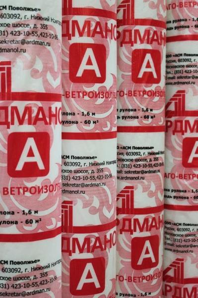 Влаго-ветро защита АРДМАНОЛ-А  60 м2