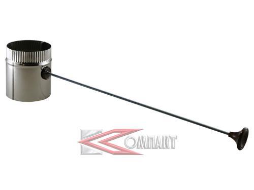 Шибер-поворотный со шпилькой 150 нж 0,8мм